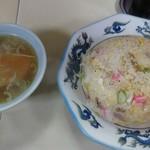 亀鶴食堂 - チャーハン550円