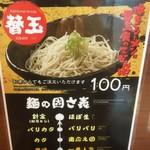 ラーメン一竜 - 180911火 神奈川 ラーメン一竜平塚駅前店 でも替え玉1杯は無料になりました