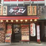 ラーメン一竜 - 180911火 神奈川 ラーメン一竜平塚駅前店 外観