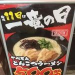 ラーメン一竜 - 180911火 神奈川 ラーメン一竜平塚駅前店 毎月11日は一竜の日