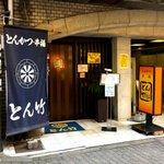 とん竹 - 店舗外観 2018.9.5
