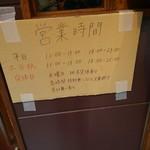 麺工 豊潤亭 - 営業時間