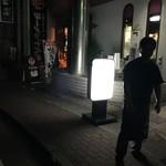 ラーメン居酒屋十八番 -