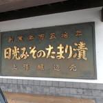 上澤梅太郎商店 -