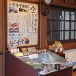 上澤梅太郎商店 - お味噌屋はこじんまりと販売