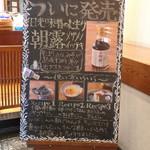 上澤梅太郎商店 - お味噌のたまりも販売