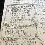 山猫軒 - お酒のおまかせ①②③