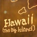 マハロ - ハワイ