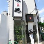 双麺 門前仲町店 -