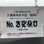 長谷川食堂 - 卸売市場の入場ゲートで警備員さんに『ご飯を食べにきましたー』と申告して下さい。簡単に入場できます。