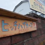 ヒッチ ハイカーズ バーガー スタンド -