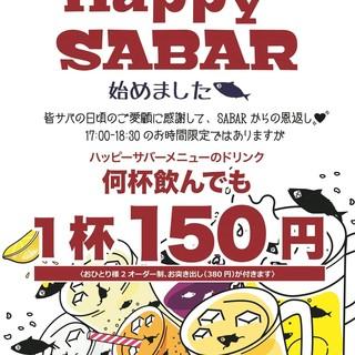 【ドリンク1杯150円!】時間限定限定イベント始めました!