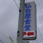 仙台屋食堂 - 看板
