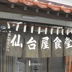 仙台屋食堂 - のれん