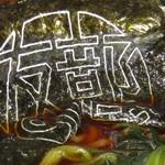 友部サービスエリア(上り線)味の蔵 - 海苔には友部の文字