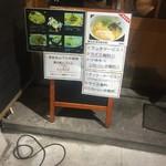昇神 丸の内店 -