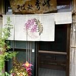 そば処秀峰 - お店入口