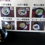 そば処秀峰 - 温メニュー写真