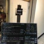 ボタニカリー - メニュー表と入口
