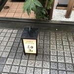 和み - 外観 2018/09/15(土)