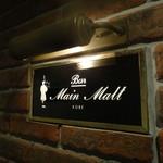 メインモルト -  Bar  Main Malt