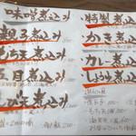 92761019 - 千年ニコ天さんランチメニュー