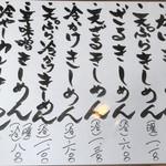 92761027 - 千年ニコ天さんランチメニュー