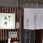 坂町の天丼 -