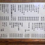 92769197 - 全体的にとてもリーズナブル。どれも魅力的です。