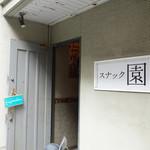 エメラダ - 福岡市中央区六本松の昭和レトロスナックの間借りカレー店です。