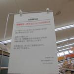 ヤオヨシ - 酒類販売休止