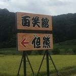但熊 - 外観1:看板+「夢ごこち」の田んぼ
