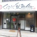 92775775 - くぼた製麺処 濃い鶏白湯らーめん(東灘区)