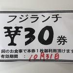 フジランチ - サービス券【平成30年09月13日撮影】