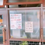フジランチ - 営業時間【平成30年09月13日撮影】