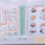 フジランチ - メニュー【平成30年09月13日撮影】