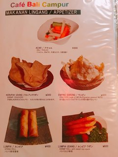カフェバリチャンプル - メニュー(前菜)