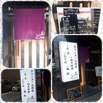 山乃薫 - お店の外側からのお写真類