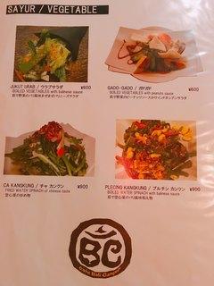 カフェバリチャンプル - メニュー(野菜)