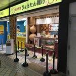 92787244 - 店頭 ( ´θ`)