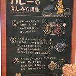 旧ヤム鐵道 - 食べ方