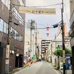 92788799 - いざ宮島の餃子通りへ!