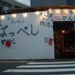 がんばっぺし - ていねいに造られた仮設店舗