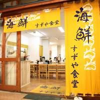 すずや食堂 - 老舗海産物問屋「船岡商店」からの入口