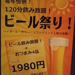 92791720 - ビール祭り!