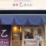 焼肉 乙ちゃん - 不動前駅から5分ほど