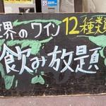 ワイン革命 八百屋・魚屋 -