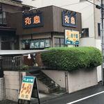 弘富 - 【2018.9.3】店舗全容。