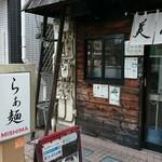 美志満 - 入口