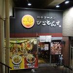 熊本ラーメン ひごもんず - 品達の1軒です